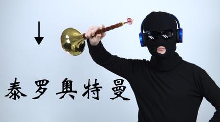 【唢呐】泰罗奥特曼