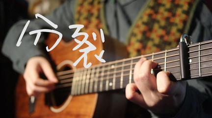 分裂(cover周杰伦)吉他弹唱