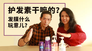 据说90%的男人都不知道如何正确使用护发素。。。【4款护发素发膜推荐】