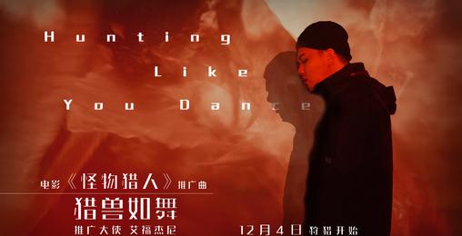 电影《怪物猎人》中文推广曲MV 艾福杰尼说唱演绎《猎兽如舞》