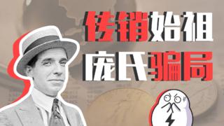 【赛雷】百年庞氏骗局,为什么到现在还是诈骗界的模板