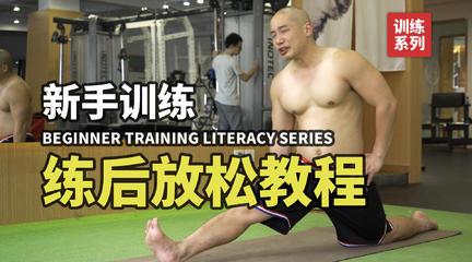 【卓叔】新手训练扫盲07:练后拉伸放松