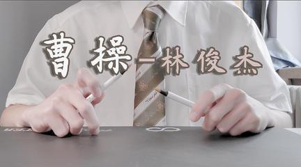 穿制服用笔敲出超经典《曹操》-林俊杰 penbeat cover JJ
