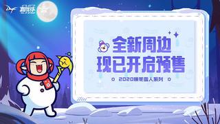 2020DNF全新周边——暖冬雪人系列正式发布