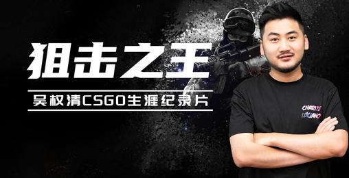 【csgo茄子】首部大型纪录片《中国狙神》十年王者无人识,一朝白给天下知!这一部的茄子,颠覆你的认知