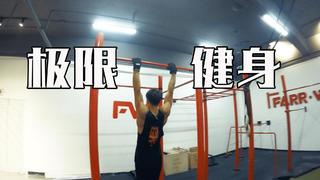 酷炫的单杠极限健身,肌肉小哥一套连招炸场了