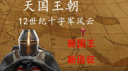 鲍德温一世和1101年新的远征