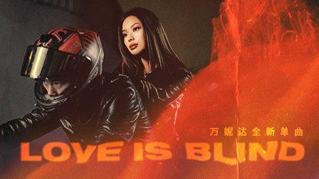 万妮达《Love Is Blind真爱盲目》官方MV