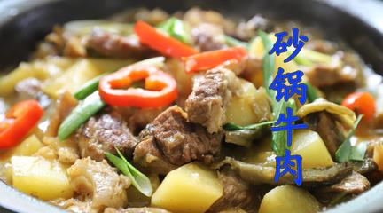 热气腾腾的砂锅牛肉,出锅香气四溢,冬季吃一碗暖和一整天