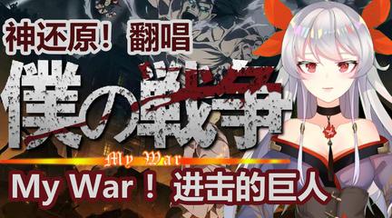 神还原!翻唱「僕の戦争/我的战争」My War!!进击的巨人最终季op【雨宫】