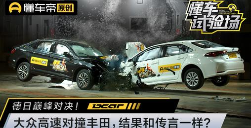 日系销量王对撞德系家用车,碰撞结果太尴尬了