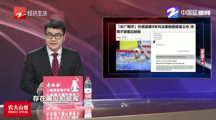 孙杨禁赛8年判决撤销原因公布