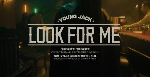 满舒克《Look For Me》MV