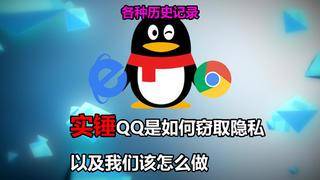 [实锤]QQ是如何窃取隐私,以及我们该怎么做