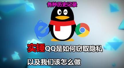 [实锤]演示QQ窃取隐私全过程