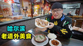 哈尔滨道外美食,百年老店张包铺,排骨一绝,阿星吃砂锅坛肉熏酱