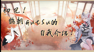 初见!国风歌势Vup 鹳朝Gutsu的自我介绍!