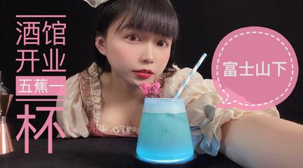 【半泽直兔】一起来富士山下的露营小酒馆吧!超高颜值鸡尾酒调酒