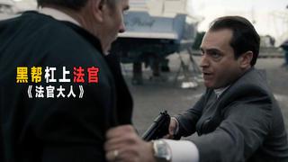 评分8.9不容错过的犯罪新剧《法官大人》黑帮查出真凶就是法官!