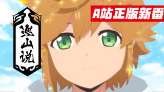 A站一月龙傲天新番推荐!(3)