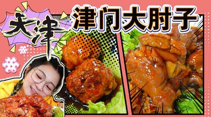 【逛吃天津】老牌津味菜馆,大肘子好棒!粘子肉、鱿鱼须也好吃