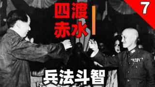 【长征】四渡赤水7 兵法斗智