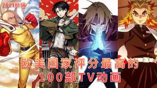 100部高分TV动画(欧美高分日漫榜2021)