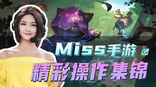 Miss手游集锦 天雷凯南进场瞬间爆炸