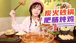 【mini探店】砂锅慢炖肥肠鸡 八爪鱼响铃卷一起下锅 面条不能忘