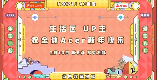 【2021A站春晚】生活区UP主给各位Acer拜年啦!