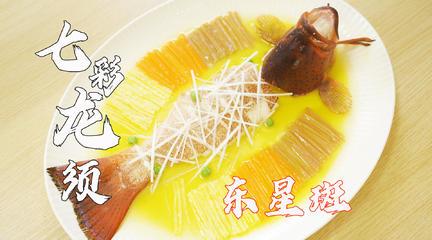 年夜饭桌上的牌面菜——【七彩龙须东星斑】