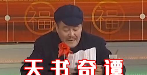 【赵本山】天书奇谭
