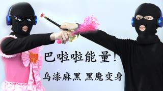 【唢呐】巴啦啦小魔仙--黑魔变身~!
