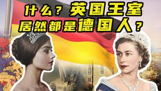 什么?英国王室居然都是德国人?【当代与历史03】