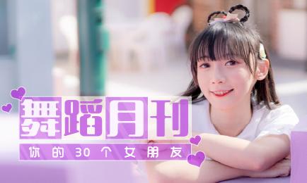 【AcFun舞蹈月刊】2021年 第一期
