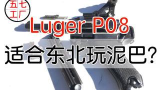 【五七】Luger P08硬核拆解