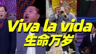 Coldplay中国分play《viva la vida》删减版现场