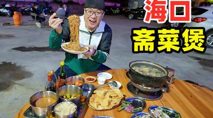 海口斋菜煲,大年初一每家吃,10种素菜各有讲究,海南民间传统菜