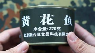 【军粮测评】解放军黄花鱼罐头开罐试吃