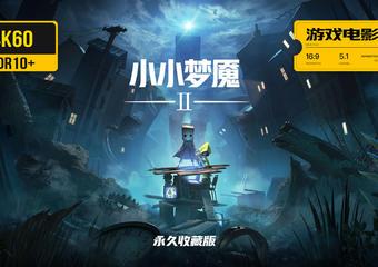 游戏电影《小小梦魇2》完整剧情首发 永久收藏版 4K60全特效
