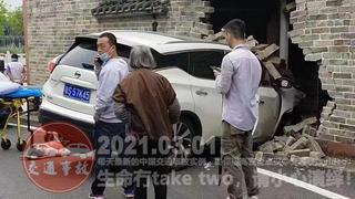 2021年3月1日中国交通事故