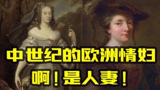 【茴香】中世纪的欧洲情妇