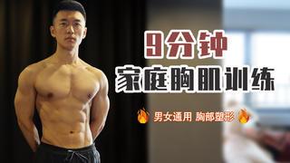 徒手练胸丨全面塑形【上胸,中缝,下胸,外沿】