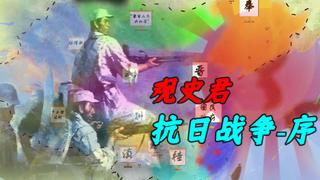 【观史君】抗日战争-序!