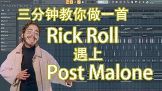 当Rick Roll遇上Post Malone - 六爺瞎写歌