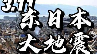 【国域馆】3 11东日本大地震