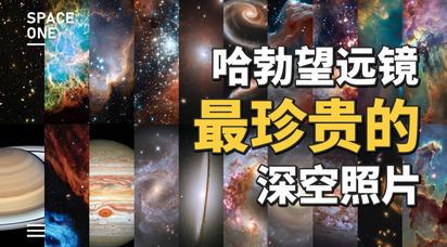 哈勃望远镜,最珍贵的深空照片!