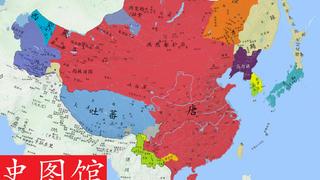【史图馆】中国历代疆域变化新版41 贞观之治