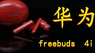 价格靓丽,青春有型,华为freebuds 4i测评