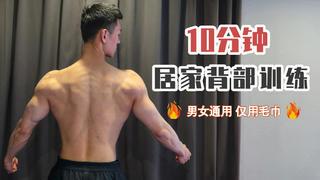 无器械练背丨居家运动必练的肌肉